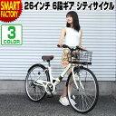 週末限定 500円クーポン 自転車 26インチ 折りたたみ自...