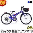 子供自転車 22 シマノ 6段ギア ライト 鍵 カゴ CIデ...