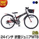 子供自転車 24 シマノ 6段ギア ライト 鍵 カゴ CIデ...