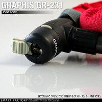 自転車カギ・ロック【GRAPHIS】GR-231ダストカバー付ジョイントロックスネークロック自転車のパーツ