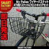 マイパラス ATB ワイヤーバスケット(キャリア付) クロスバイク マウンテンバイク ATB-W 自転車のパーツ 【あす楽対応】