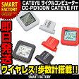 サイクルコンピューター 【CATEYE キャットアイ】CC-PD100W CATEYE FIT 自転車パーツ ☆