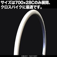 【DURO】DB-7043STINGERカラータイヤ(10色)700x28C10色展開でオシャレにドレスアップ!●自転車と一緒に注文すると送料無料●自転車のパーツ