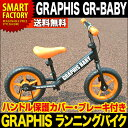 GRAPHIS ペダルなし自転車 GR-BABY (ブラックオレンジ) 12インチ ランニングバイク ブレーキ・スタンド付き 子供 幼児 自転車 通販 プレゼントにぴったり!【送料無料】