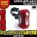 自転車用ライト CATEYE キャットアイ LEDテールライト TL-LD170-R リアライト・単4電池2本使用 ☆