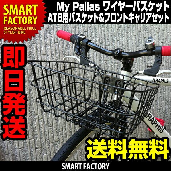マイパラス ATB ワイヤーバスケット(キャリア付) クロスバイク マウンテンバイク AT…...:smart-factory:10003252