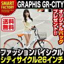 GRAPHIS GR-CITY 26インチ 自転車 シティサイクル 一般車 6段変速 自転車 メンズ