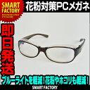 【送料無料】 花粉対策PCメガネ (2色) 花粉軽減フレーム...