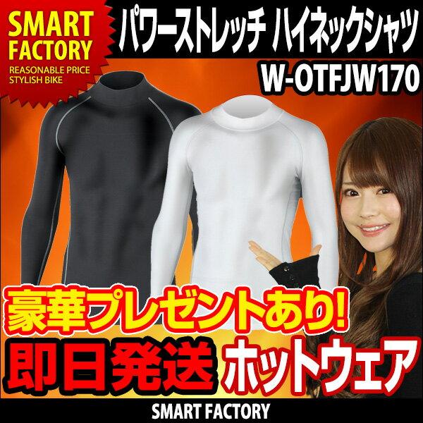 パワーストレッチ ハイネックシャツ (2色) M/L/LL ホットウェア アンダーウェア …...:smart-factory:10004176