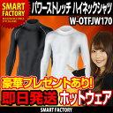 パワーストレッチ ハイネックシャツ (2色) M/L/LL ...