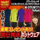 ≪お得な上下セット≫パワーストレッチ ハイネックシャツ、ロングタイツセット (4色 BOXタイプ) ホットウェア アンダーウェア メンズ ..