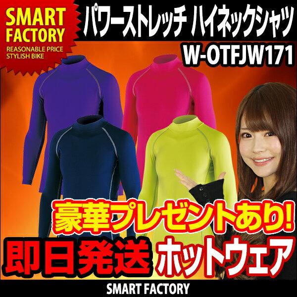パワーストレッチ ハイネックシャツ(4色 BOXタイプ) ホットウェア アンダーウェア メ…...:smart-factory:10004147