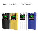 ダイワ シマノ 電動リール用 互換 バッテリー 充電器 カバー 3点セット 14.8V 14000mAh