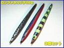 送料無料! メタルジグロング150g3個セット 爆釣鯛/青物/ヒラマサ/ハタ