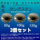 レイジングストリーム タングステンタイラバ80g/100g/120g鯛ラバ