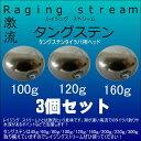 レイジングストリーム タングステンタイラバ/100g/120g/160g鯛ラバ