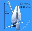 新品 ダンフォース型アンカー 1.5kg ミニボート釣り