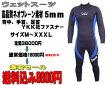 高品質ネオプレーン製ウェットスーツ5m M〜XXXL