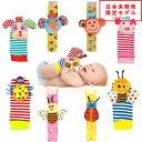 ベビー ソックス 靴下&リストラケル セットA アンクルソックス ガラガラ ベイビー 0-6ヶ月 赤ちゃん 男の子 女の子 日本未発売