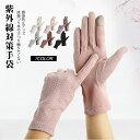 日焼け止め UVケア 手袋 汚れ防止 レディース スマホ手袋 日焼け UV対策 紫外線対策 日焼け対策 滑りにくい