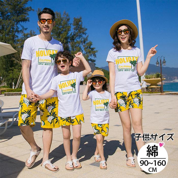 子供サイズ 上下セット tシャツ パンツ キッズ 子供服 親子 ペアルック パパとママと子供の親子衣装 ご家族 お揃い 兄弟 姉妹 ペア トップス プレゼント お誕生日 記念日 家族旅行