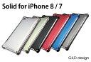 【iPhone8/iPhone7対応 アイフォンケース/ギルドデザイン/アルミケース】GILDdesign ソリッド《各色》【gi-400】