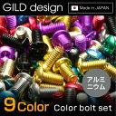 【9色から選べる トルクス穴タイプ -アルミニウム-】カラーボルトSET トルクス穴タイプ -アルミニウム- GI-305