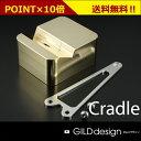 クレードル 真鍮 (Apple純正 Lightning USBケーブル対応) GILD design ギルドデザイン