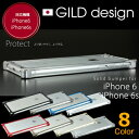 【iPhone6/6s ソリッドバンパー アルミケース】GILDdesignギルドデザインソリッドバンパーfor iPhone6/iPhone6s(4.7inch)《各色》【送料無料】