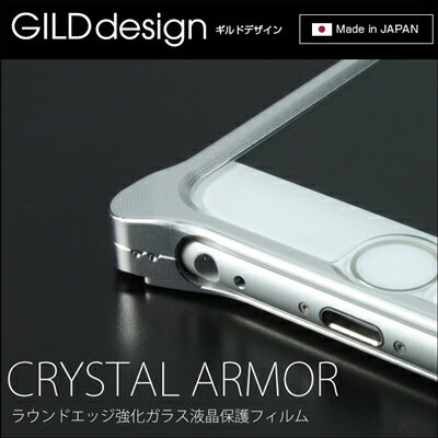 【iPhone 6/6s クリスタルアーマー】 GILD design ギルドデザインクリスタルアーマー ラウンドエッジ for iPhone 6/iPhone6s 強化ガラス保護フィルム