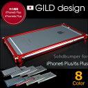 【iPhone 6Plus/6sPlus アルミケース】ソリッドバンパーfor iPhone6plus/iPhone6sPlus《各色》アルミバンパー GILDdesign【送料無料】