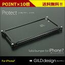 【iPhone7 ソリッドバンパー アルミケース】GILDdesignギルドデザインソリッドバンパーfor iPhone7(4.7inch)《ポリッシュブラック》【送料無料】