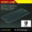 【iPhone 6/6s/7 クリスタルアーマー】 GILD design ギルドデザインクリスタルアーマー ラウンドエッジ for iPhone 6/6s/7 強化ガラス保護フィルム