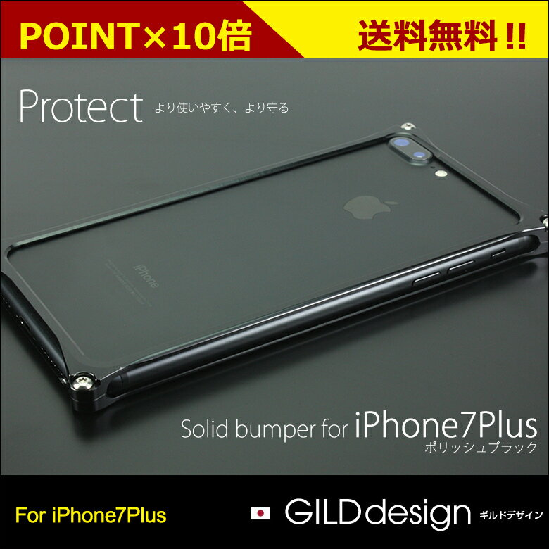 2016年12月中配送予定【iPhone7Plus ソリッドバンパー アルミケース】GILDdesignギルドデザインソリッドバンパーfor iPhone7Plus(5.5inch)《ポリッシュブラック》【送料無料】