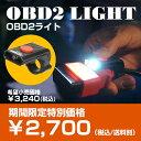 OBD2 ライト