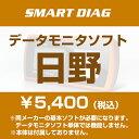 普及型スキャンツールデータモニタソフト 日野自動車 ヒノ HINO