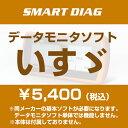 普及型スキャンツールデータモニタソフト いすゞ イスズ ISUZU