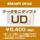 普及型スキャンツールデータモニタソフト UDトラックス ユーディー UD