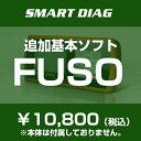 普及型スキャンツール 追加基本ソフト 三菱ふそう FUSO