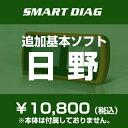 普及型スキャンツール追加基本ソフト 日野自動車 ヒノ HINO