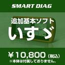 普及型スキャンツール 追加基本ソフト いすゞ イスズ ISUZU