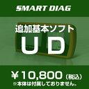 普及型スキャンツール追加基本ソフト UDトラックス ユーディー UD