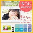 ■【送料無料】 デジタルフォトフレーム ホワイト 名入れ【人気デジタルフォトフレーム