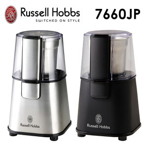 Russell Hobbs コーヒーグラインダー 7660JP /ラッセルホブス 【ポイント5倍/送料無料/在庫有/あす楽】【RCP】【p0206】