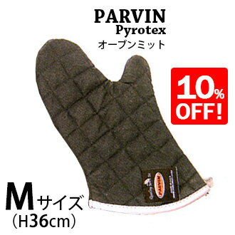 PARVIN pyro tex oven mitt (medium size) black fs3gm