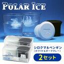 POLAR ICE ポーラーアイス(ホワイト&ダークグレー) 2セット(計4個入) 【ポイント2倍/在庫有/あす楽】【送料無料】【RCP】【02P03Dec16...