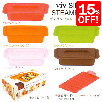 ViV (Viv) silicon steamer DUE (デュエ) 1,000cc fs3gm