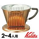 Kalita 銅製ドリッパー 102−CU /カリタ 【只今セール中!送料無料/在庫有/あす楽】【RCP】【s10】