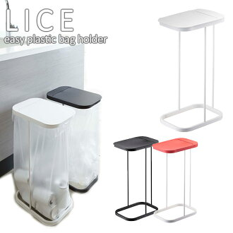 Garbage bag holder LICE ( Luce ) fs3gm