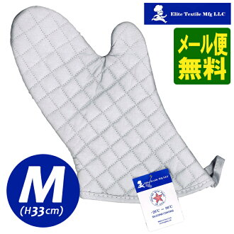 Elite oven mitt (medium size) white (silver) fs3gm